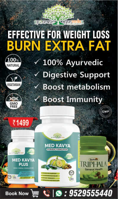 Med Kavya Plus Med Kavya Slim 9529555440 Pouranic Ayurveda पौराणिक आयुर्वेदा पौराणिक आयुर्वेद fat weight loss weight lose fatty Med kavya Capsule weight loos